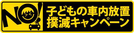 車内放置防止キャンペーン